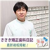ささき矯正歯科日記(ブログ)
